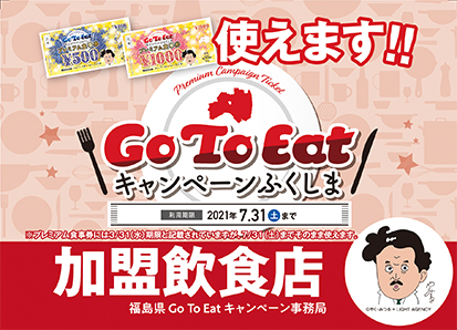 280px-50px_[公式]Go To Eat ふくしま│福島県